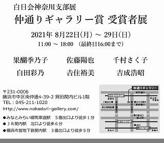 仲通りギャラリー賞受賞者展-裏 (004)